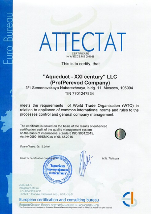 Certificate of compliance with the requirements of the World Trade Organization