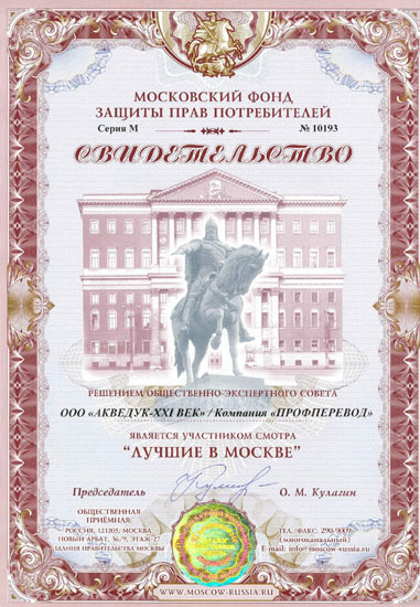 Diplomas issued by the Consumer Right Protection Fund
