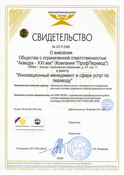 Innovation Management certificate