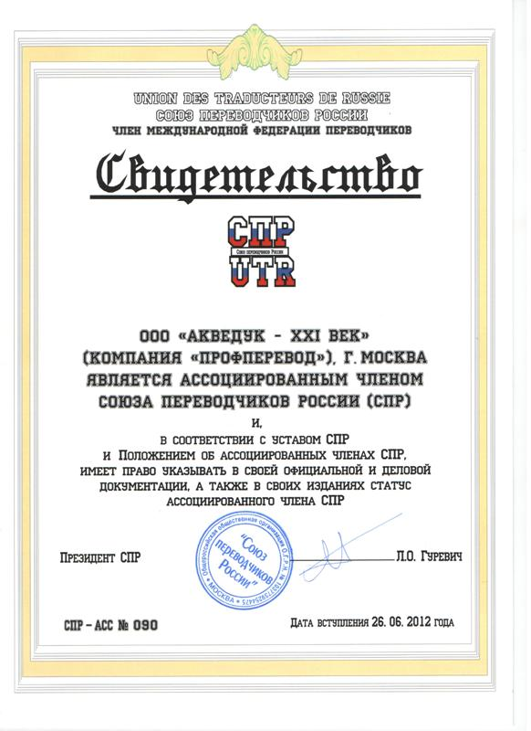 ProfPerevod Company becomes a certified member of the Union of Translators of Russia